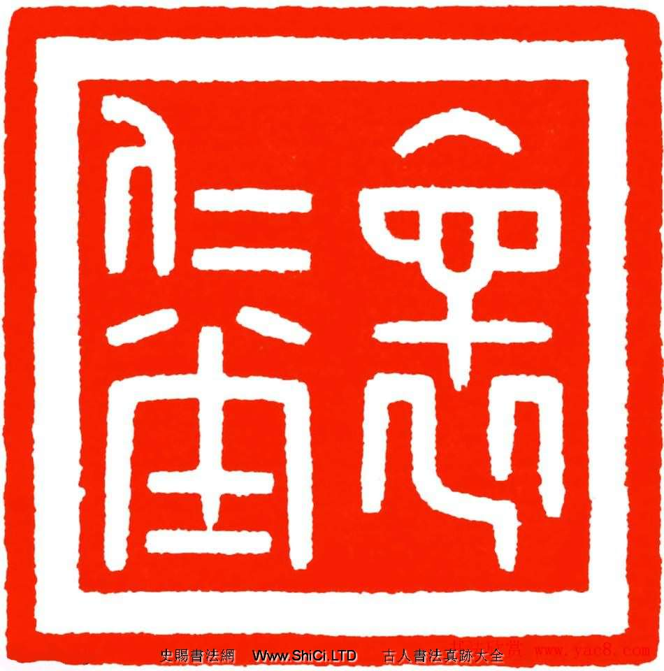 雷志雄篆刻作品欣賞《天行印稿》