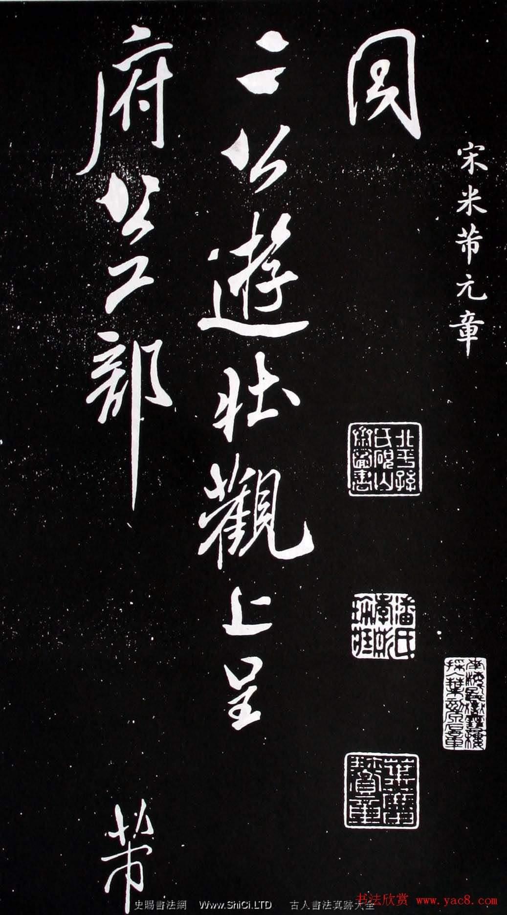 宋米芾元章行書真跡欣賞《壯觀帖》(共8張圖片)
