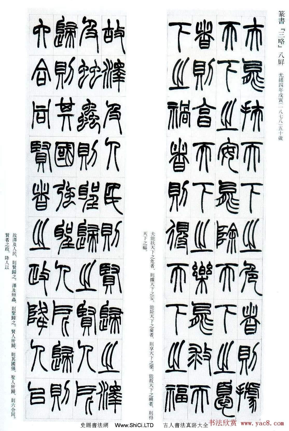 趙之謙篆書真跡欣賞《群臣治要引三略》(共4張圖片)