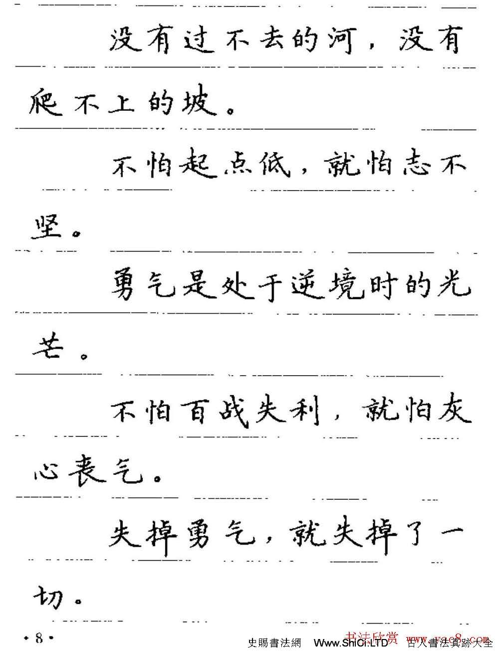 盧中南鋼筆字帖《諺語名句》楷書篇