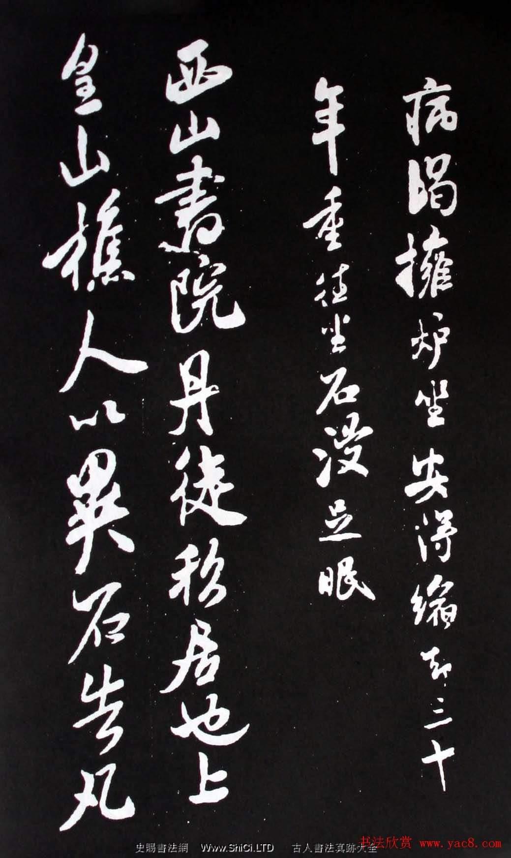 宋代米芾書法行書真跡欣賞《異石帖》(共3張圖片)