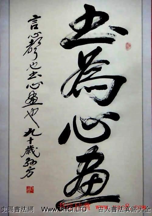 湖北省書法家協會成立30週年書法作品真跡展(共58張圖片)