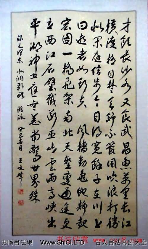 湖北省書法家協會成立30週年書法作品展