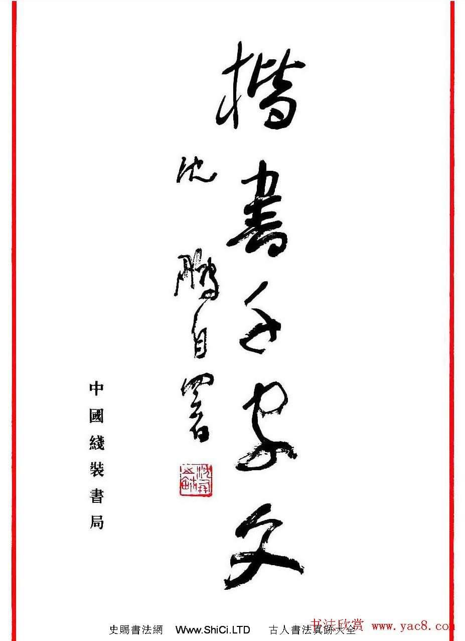 沈鵬楷書真跡欣賞《千字文》高清字帖(共43張圖片)