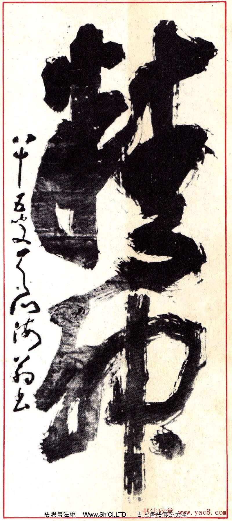 日本豐道春海書法作品真跡欣賞(共3張圖片)