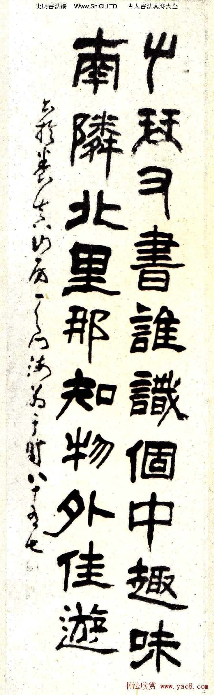 日本豐道春海書法作品欣賞