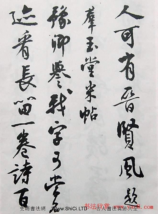 沈尹默行書真跡欣賞《與豫卿夜話因贈》(共5張圖片)