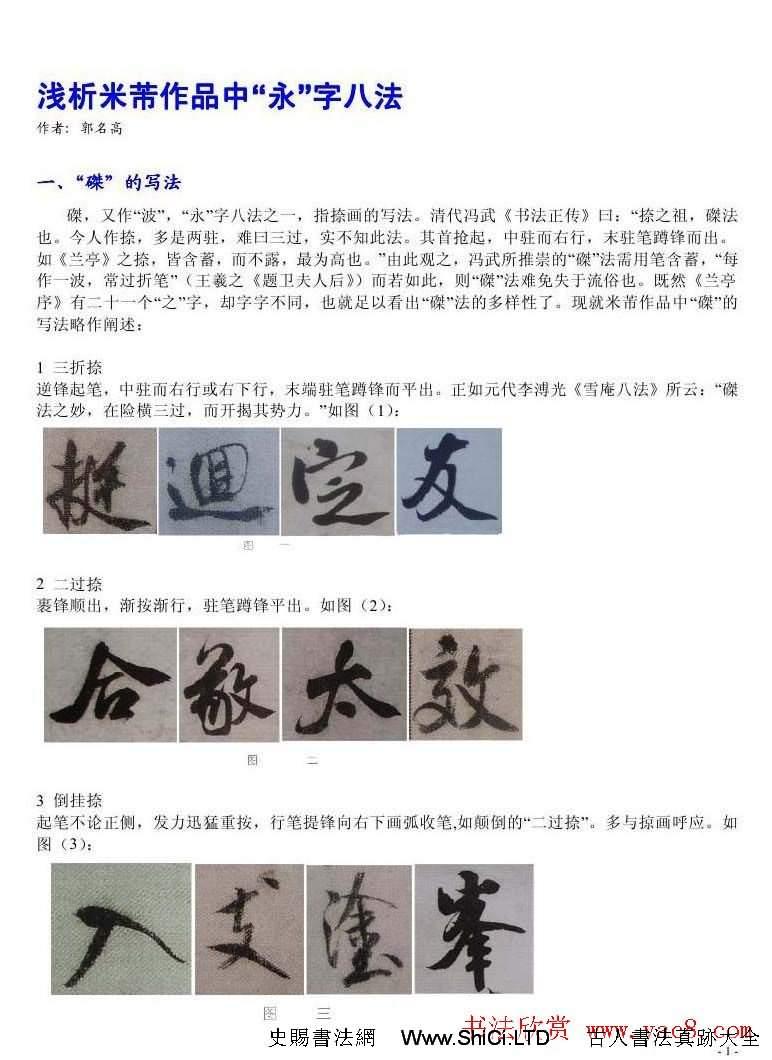 書法教程淺析米芾作品真跡中永字八法(共12張圖片)