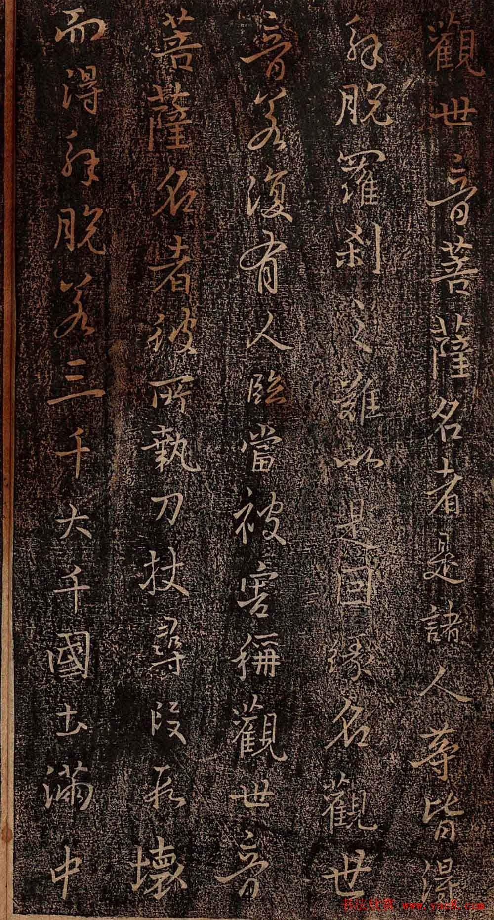 集王羲之書法《妙法蓮華經觀世音菩薩普門品》