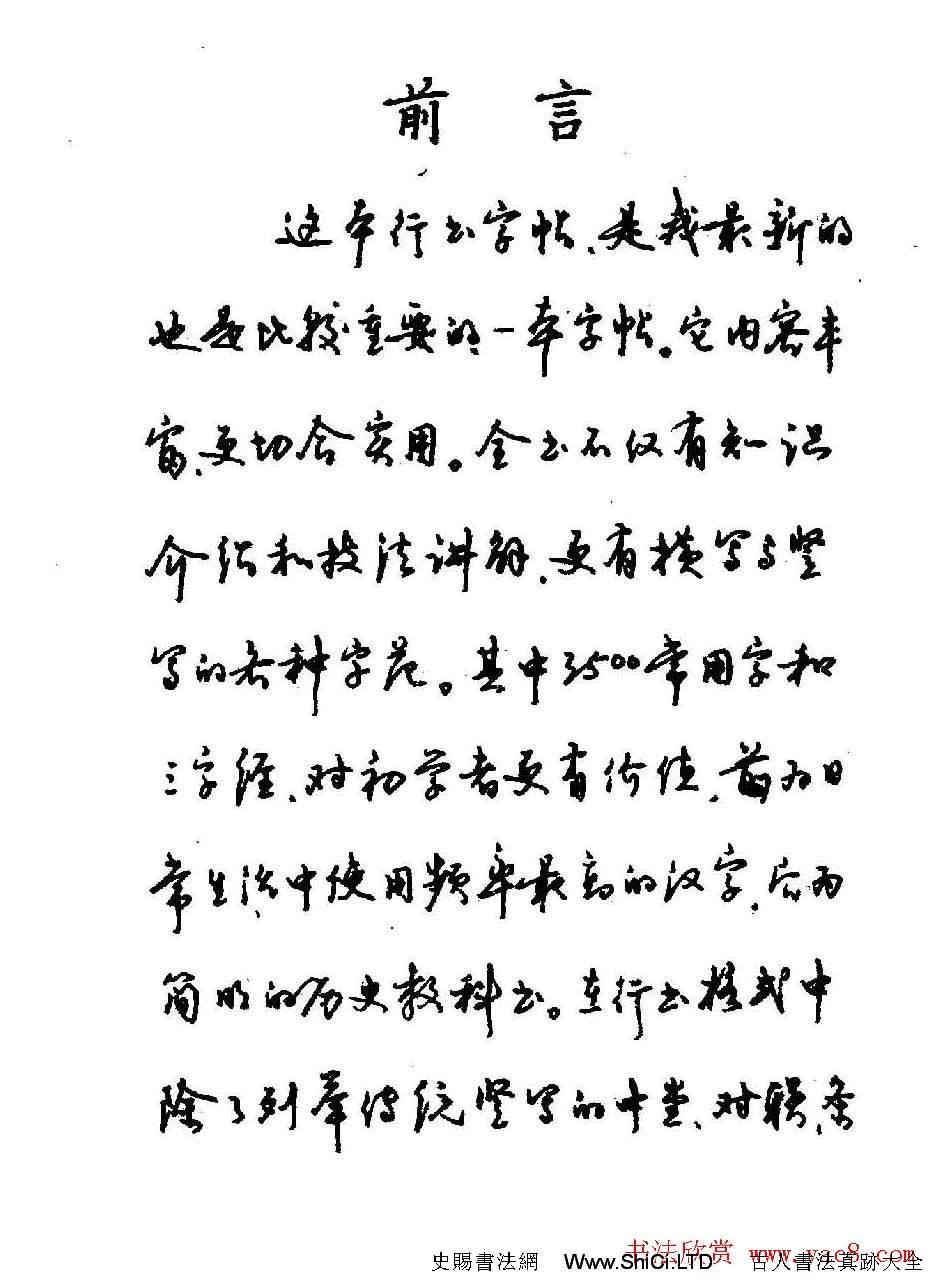 沈鴻根鋼筆行書字帖真跡欣賞(共112張圖片)