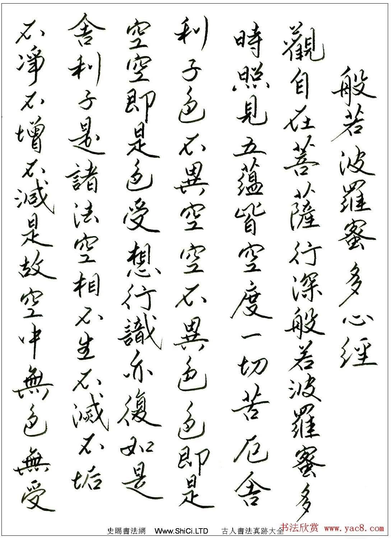 劉建華硬筆書法作品真跡《心經》(共3張圖片)