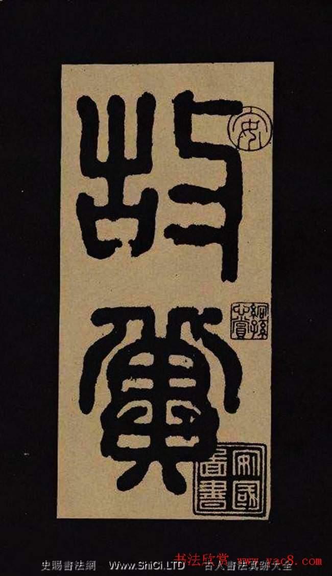 漢代隸書真跡欣賞《冀州從事張表碑》(共32張圖片)