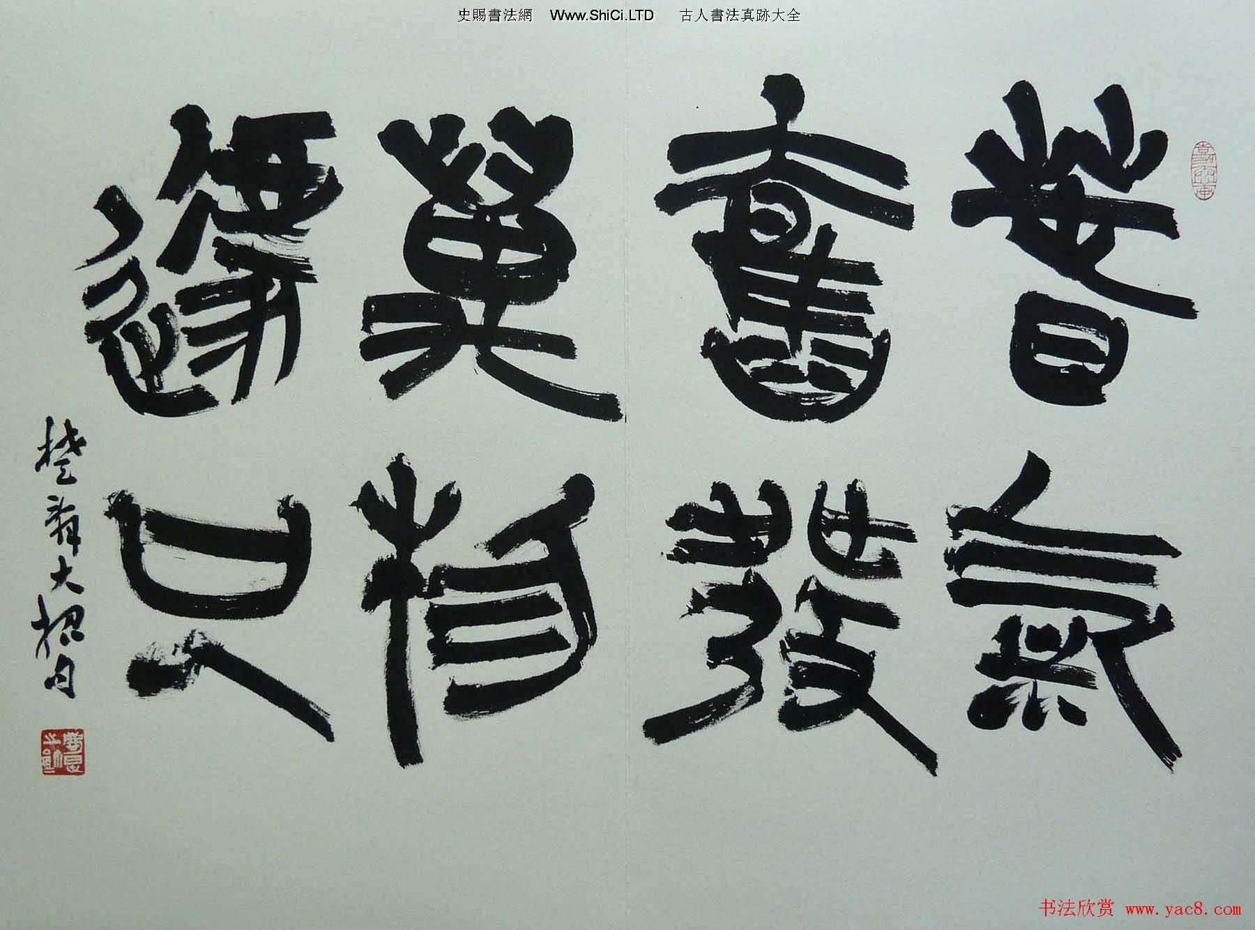 高慶春篆書真跡欣賞《楚辭名句冊》(共11張圖片)