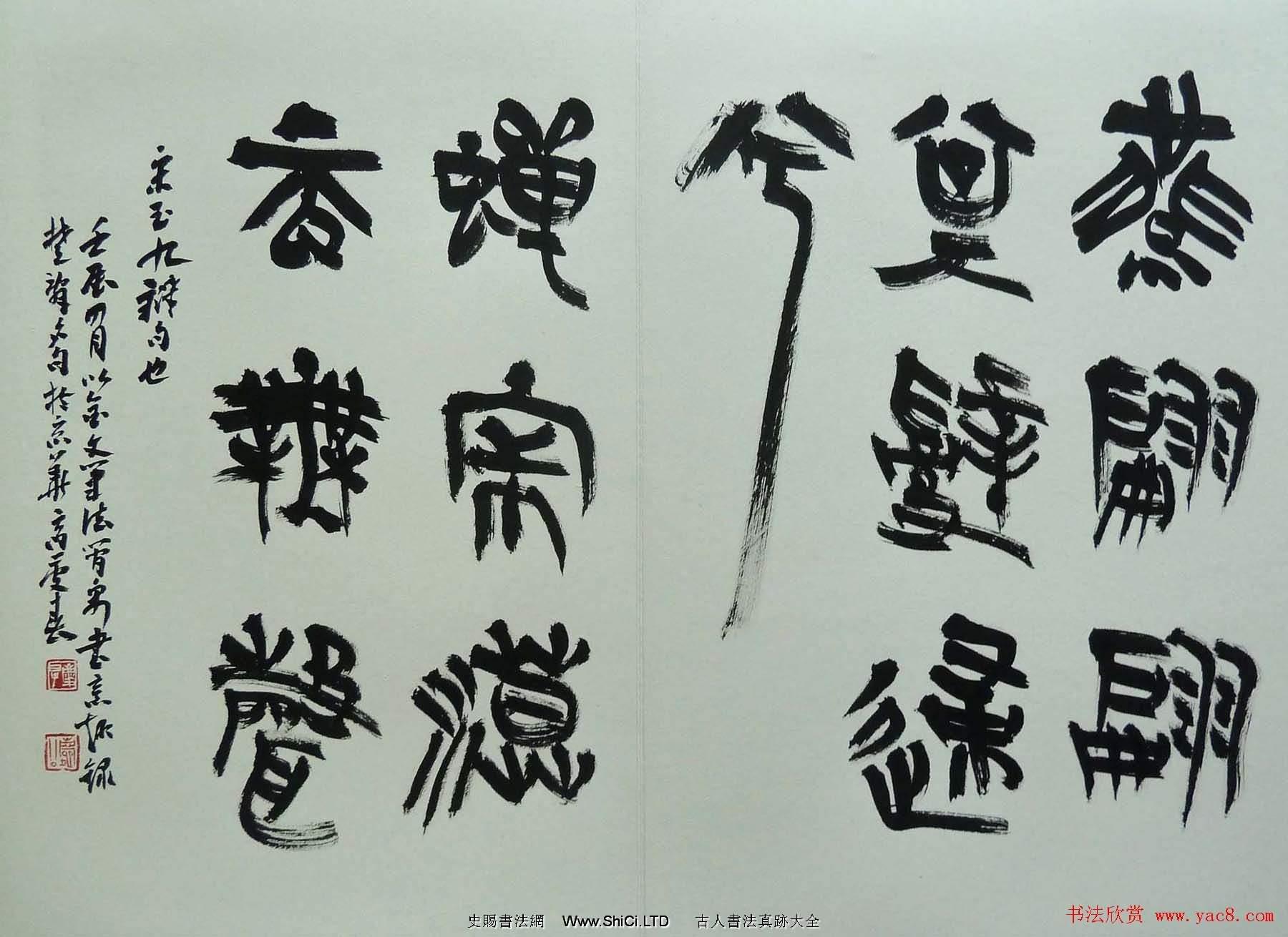 高慶春篆書欣賞《楚辭名句冊》