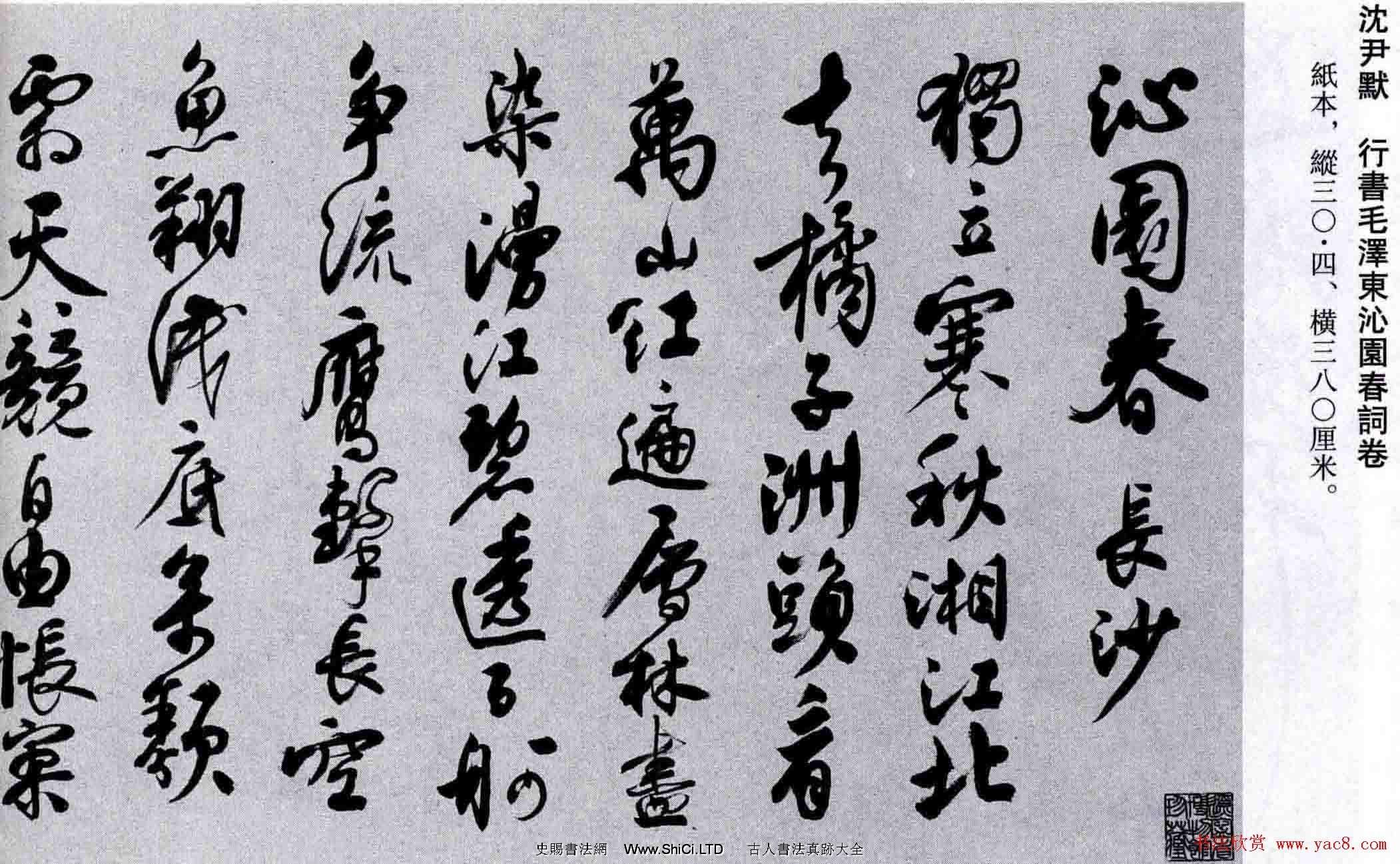 沈尹默行書作品真跡欣賞《毛澤東沁園春詞卷》(共8張圖片)