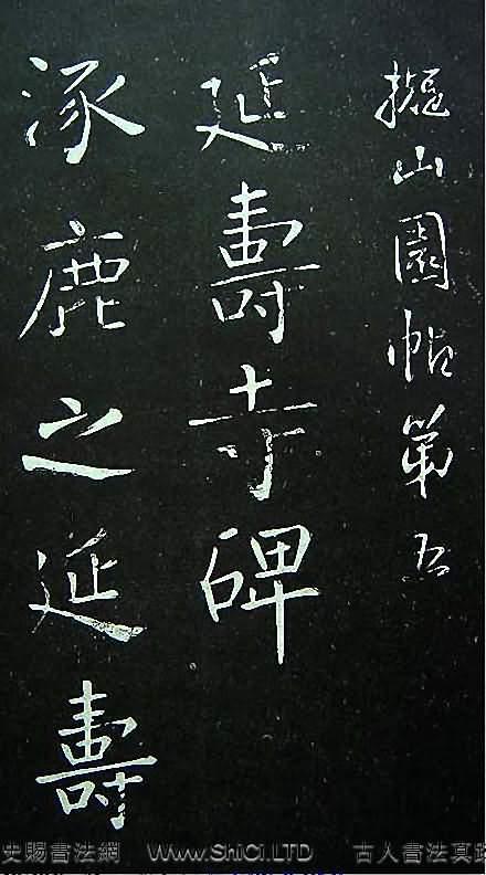 王鐸楷書真跡欣賞《延壽寺碑》(共32張圖片)
