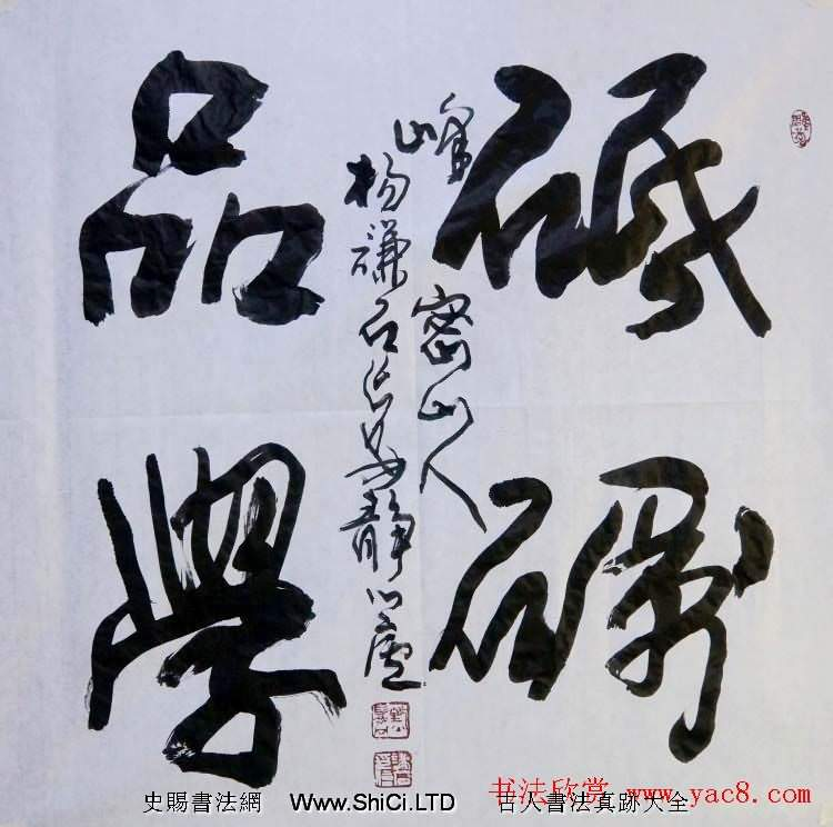 西安碑林書院院長楊謙石書法作品欣賞