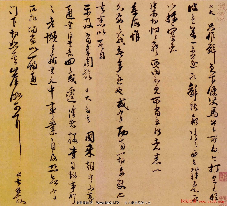 范成大書法尺牘賞析字帖《辭免帖》(共5張圖片)