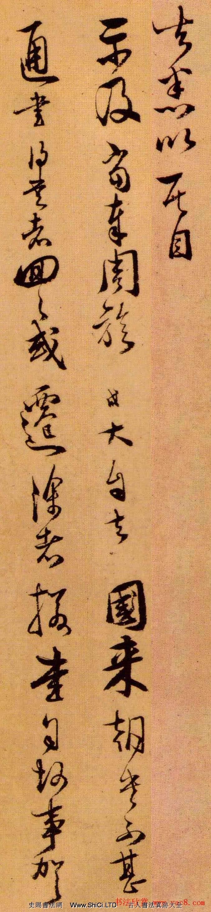 范成大書法尺牘賞析《辭免帖》