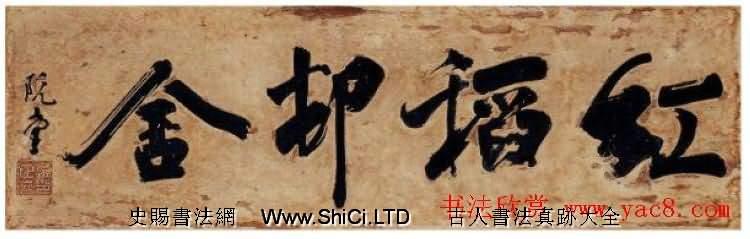 朝鮮書聖金正喜書法作品真跡欣賞(共6張圖片)