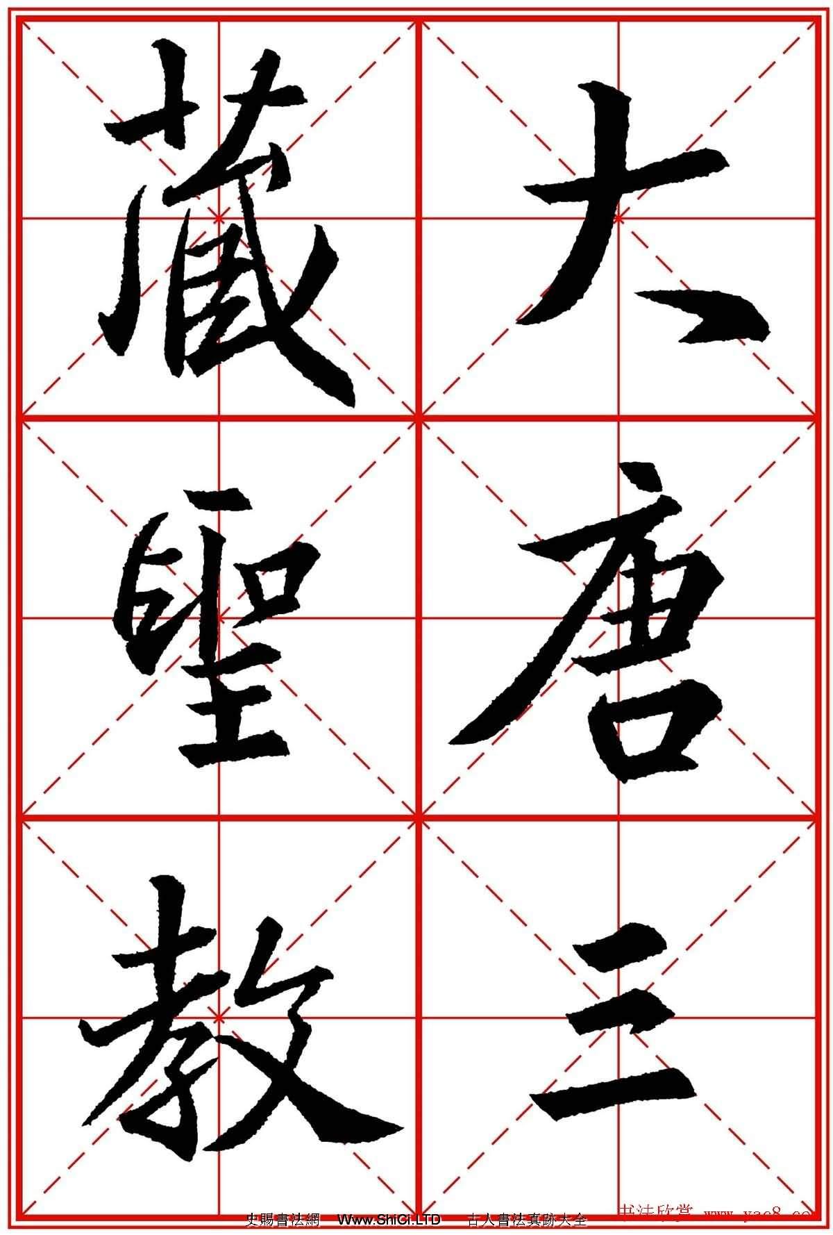 書法字帖精品《大唐三藏聖教序》高清晰米字格版(共186張圖片)