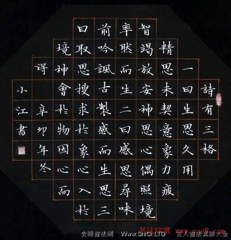 蜀南鄧小江小楷硬筆書法作品