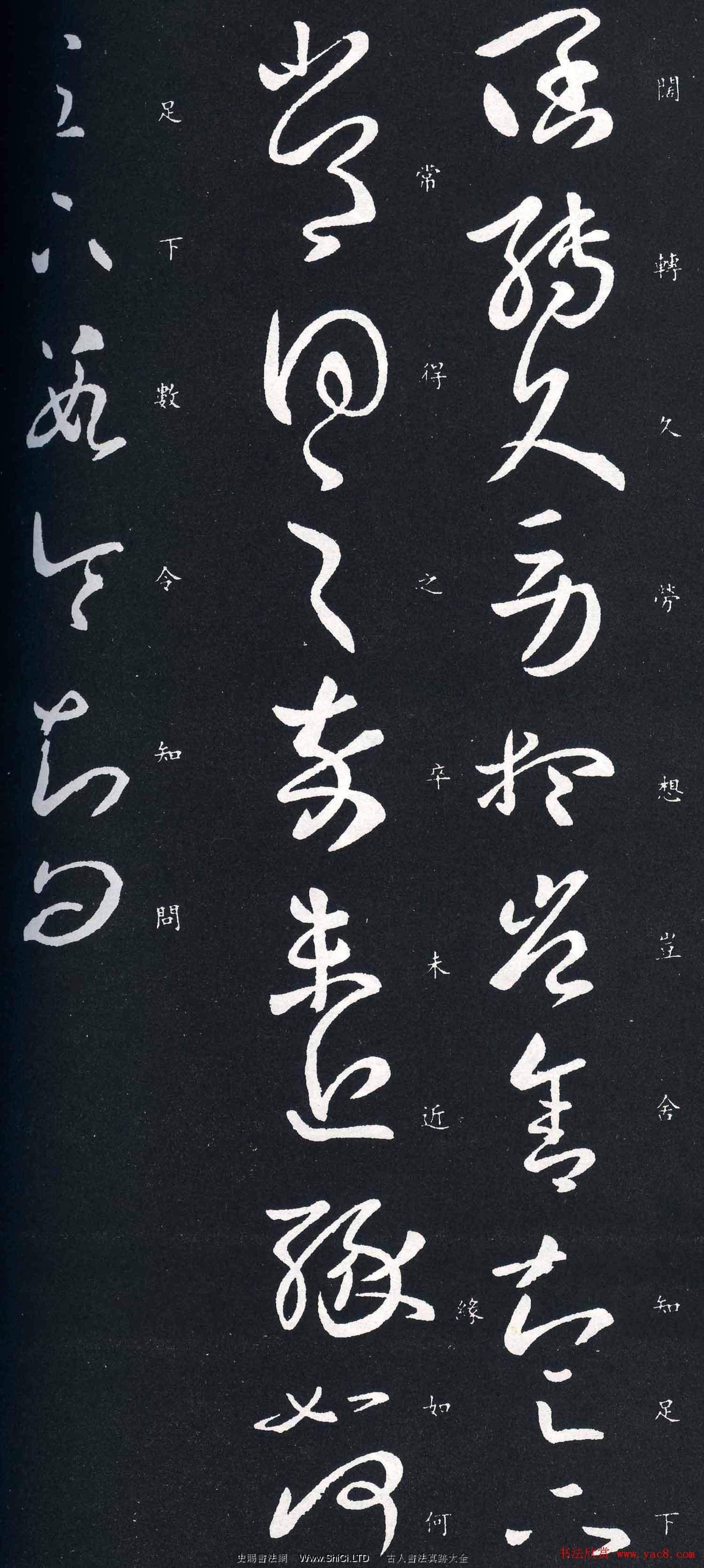王羲之草書真跡欣賞《闊轉久帖》三種(共3張圖片)