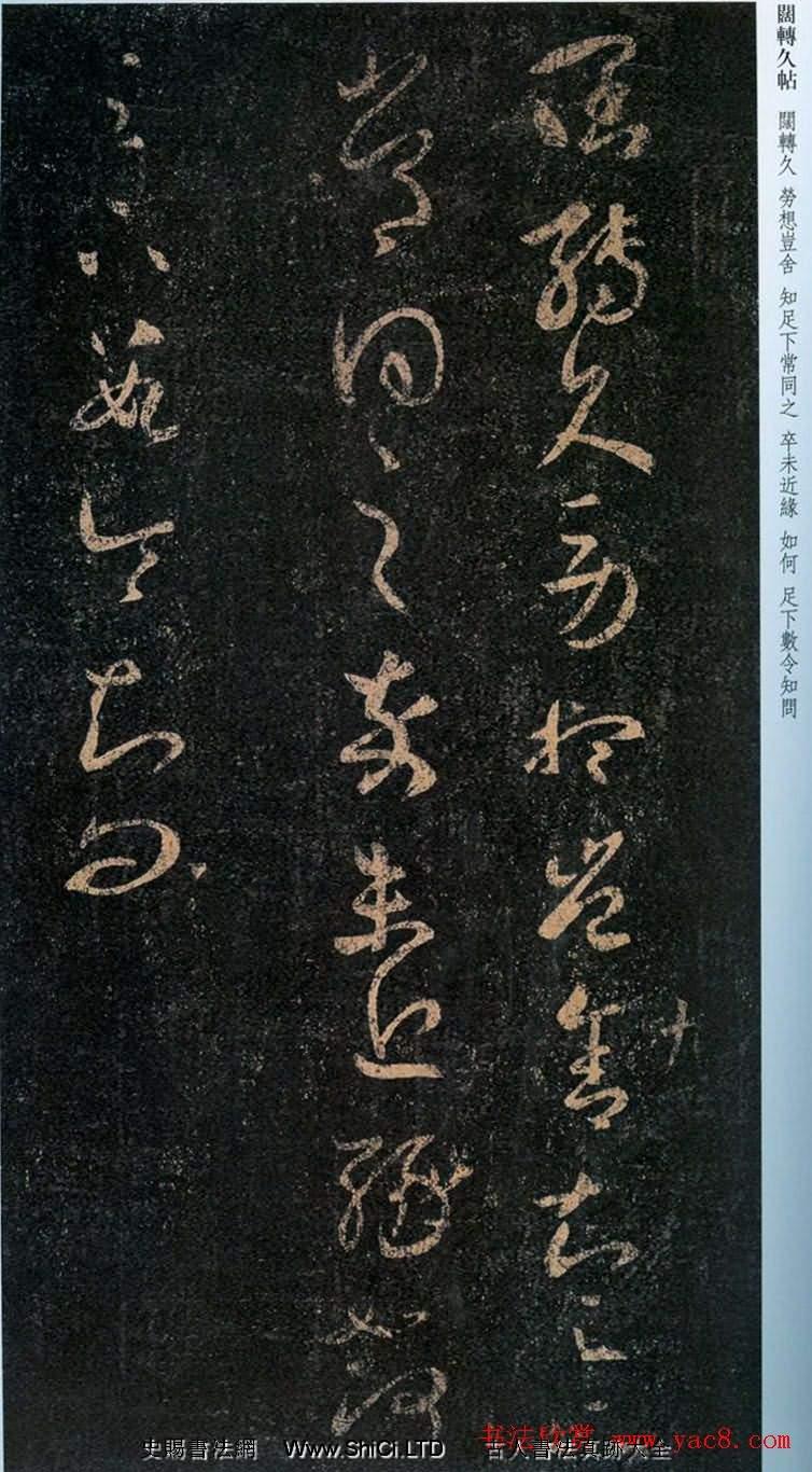 王羲之草書欣賞《闊轉久帖》三種