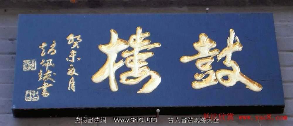 名人書法題字牌匾真跡欣賞200餘幅(共210張圖片)