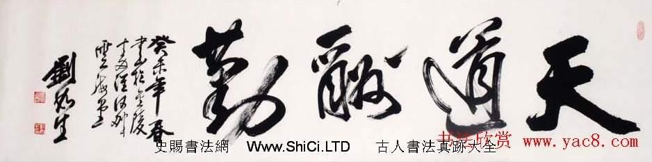 南京劉如生書法作品欣賞