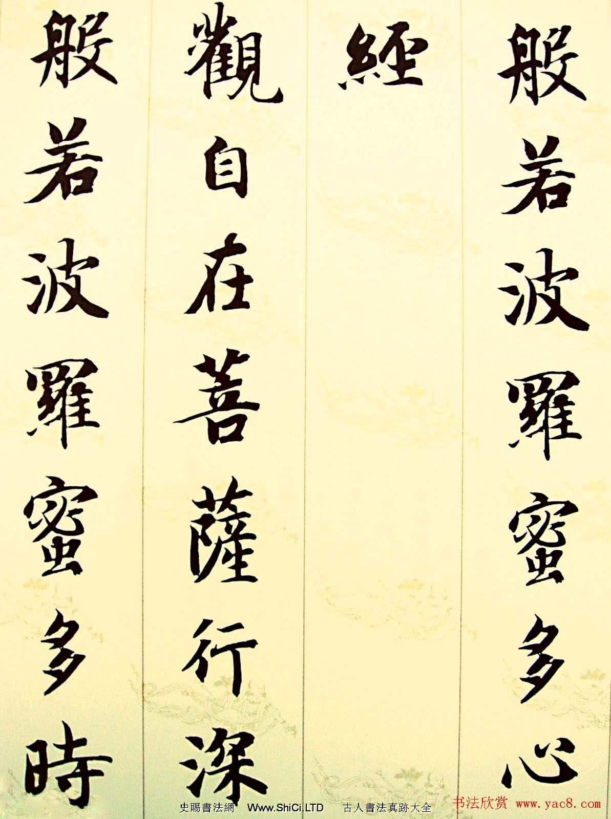 智永楷書集字心經書法真跡欣賞(共13張圖片)