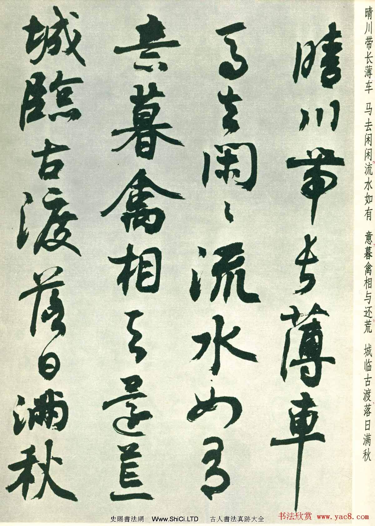 潘伯鷹行草墨跡真跡欣賞《書王維五律八首》(共13張圖片)