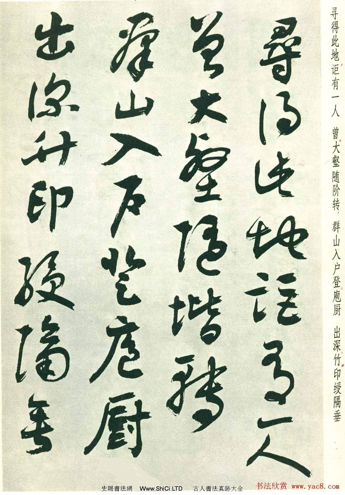 潘伯鷹行草墨跡欣賞《書王維五律八首》