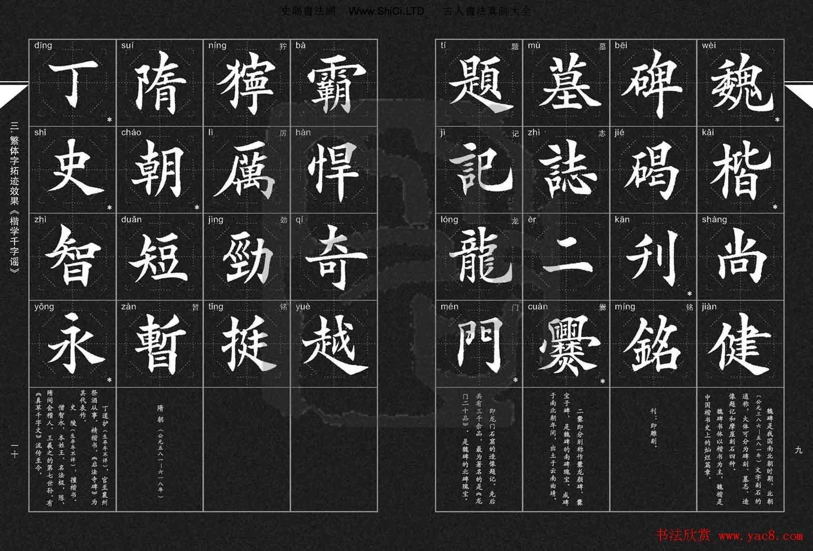 徐曉川書法字帖欣賞《楷學千字謠》