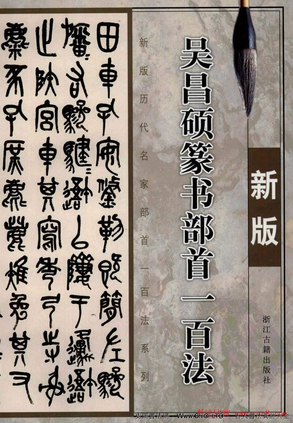 書法教程字帖真跡欣賞《吳昌碩篆書部首一百法》(共47張圖片)