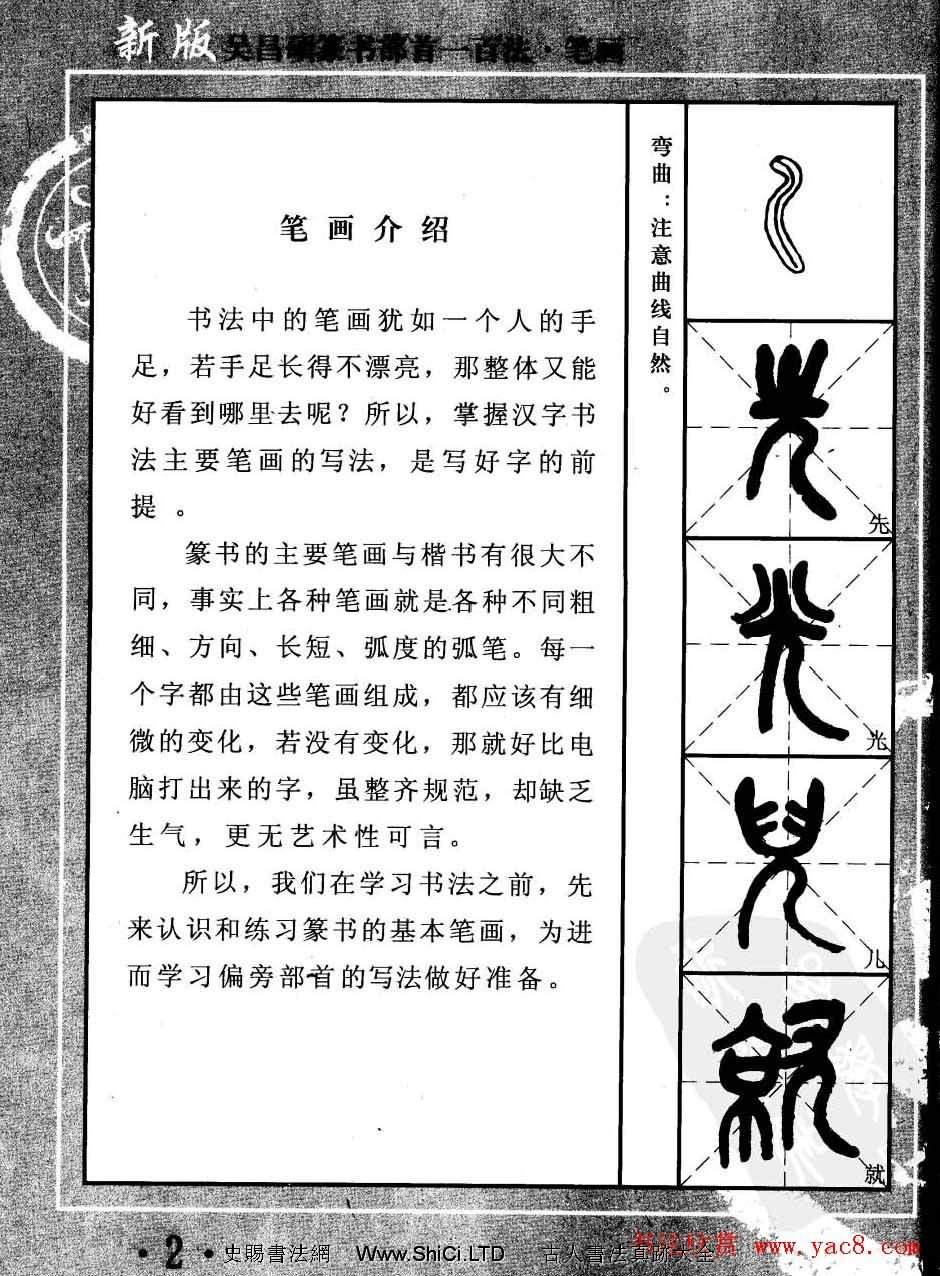 書法教程字帖欣賞《吳昌碩篆書部首一百法》