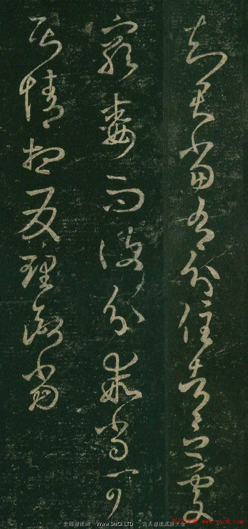 王羲之草書真跡欣賞《知君帖》三種(共3張圖片)