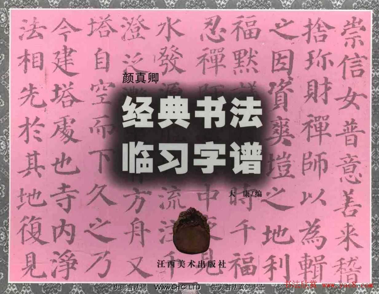 顏楷字帖真跡欣賞《顏真卿經典書法臨習字譜》(共30張圖片)