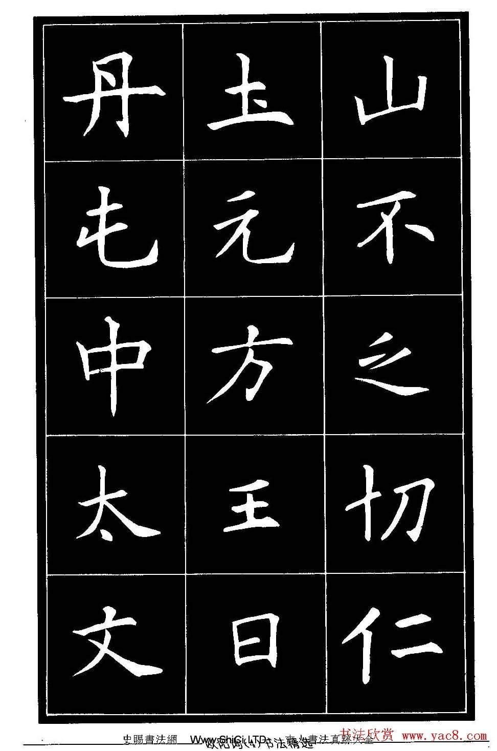 歐體楷書字帖欣賞《歐陽詢書法精選》