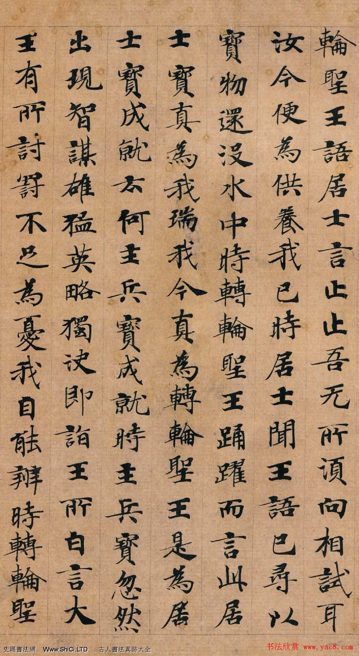 唐代鍾紹京楷書墨跡《轉輪聖王經》