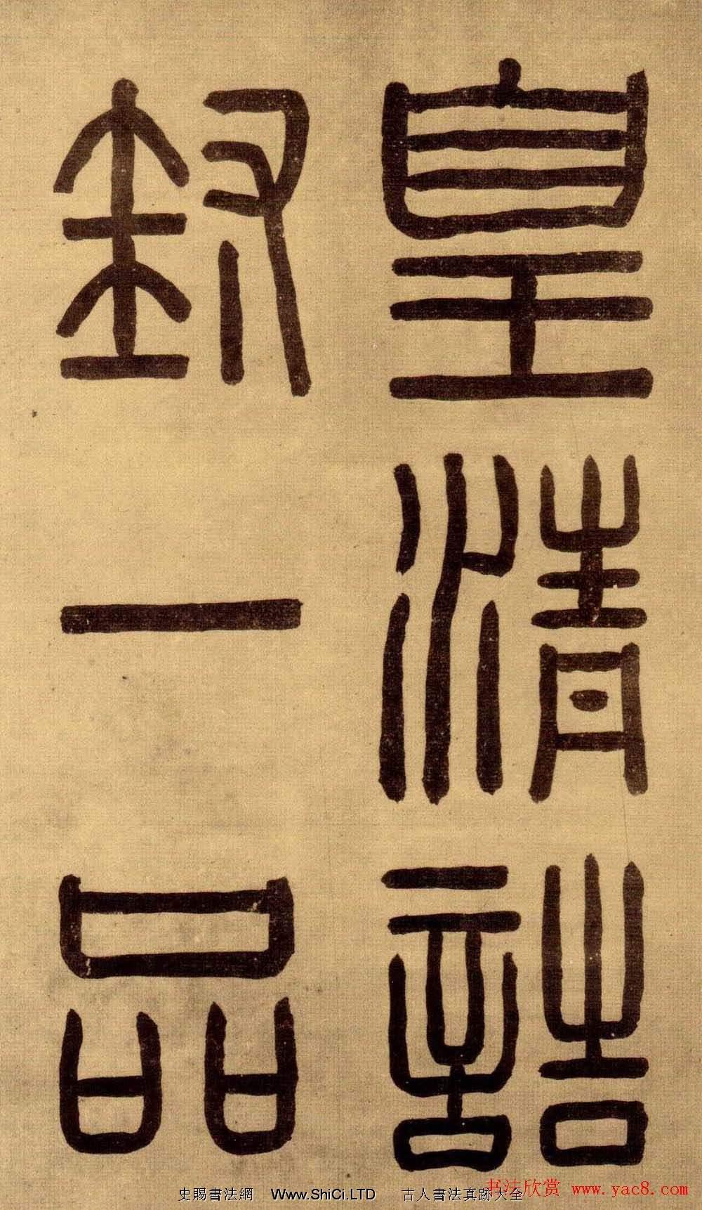 陳鴻壽行楷書法真跡欣賞《孫夫人墓誌銘》(共18張圖片)