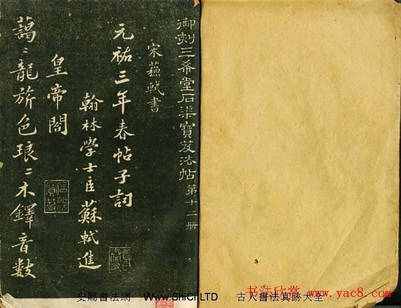 蘇軾書法精品字帖《三希堂法帖第十二冊》(共38張圖片)