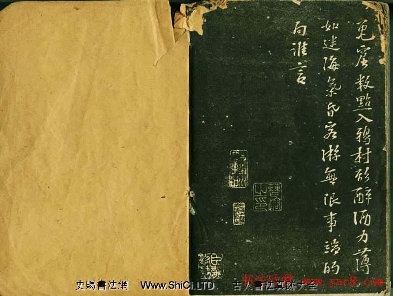 蘇軾書法精品《三希堂法帖第十二冊》