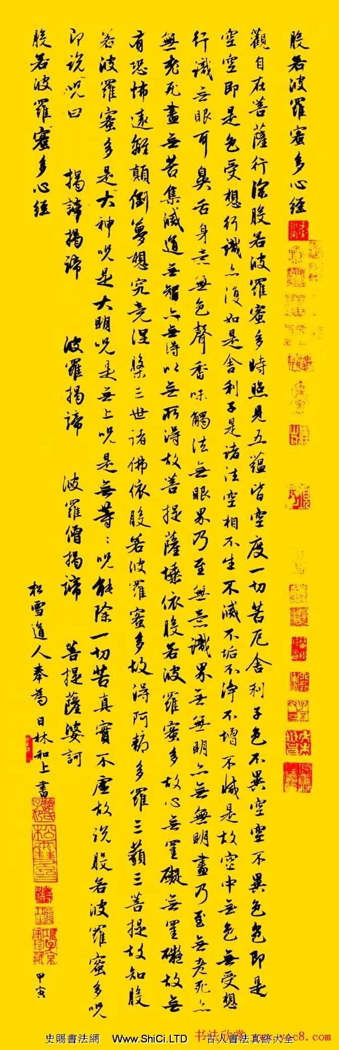 趙孟頫豎幅作品真跡《松雪道人奉為日林和上書心經》(共6張圖片)