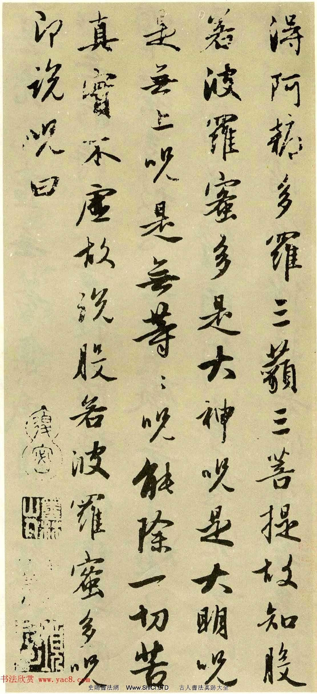 趙孟俯豎幅作品《松雪道人奉為日林和上書心經》