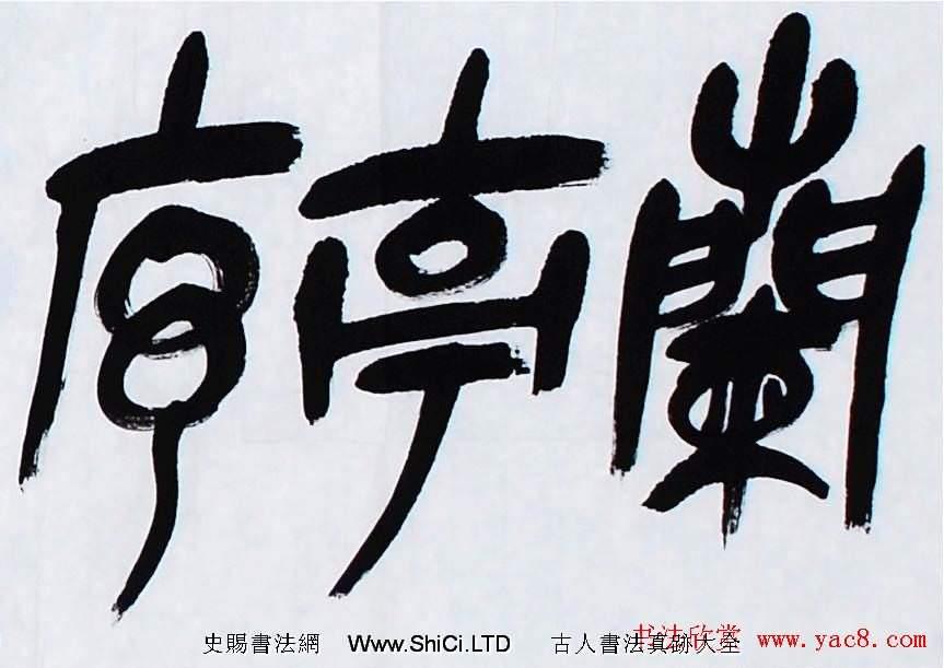 徐正濂篆書作品真跡欣賞蘭亭序手卷(共9張圖片)