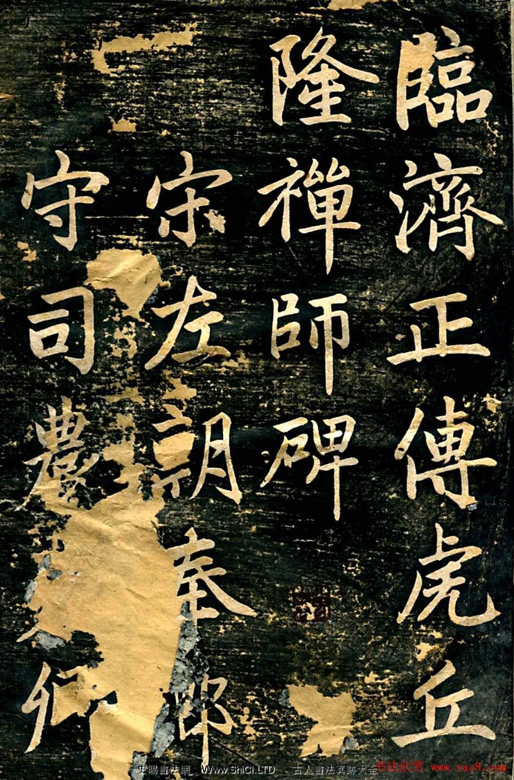 趙孟頫行楷書法字帖《臨濟正傳虎丘隆禪師碑》(共20張圖片)