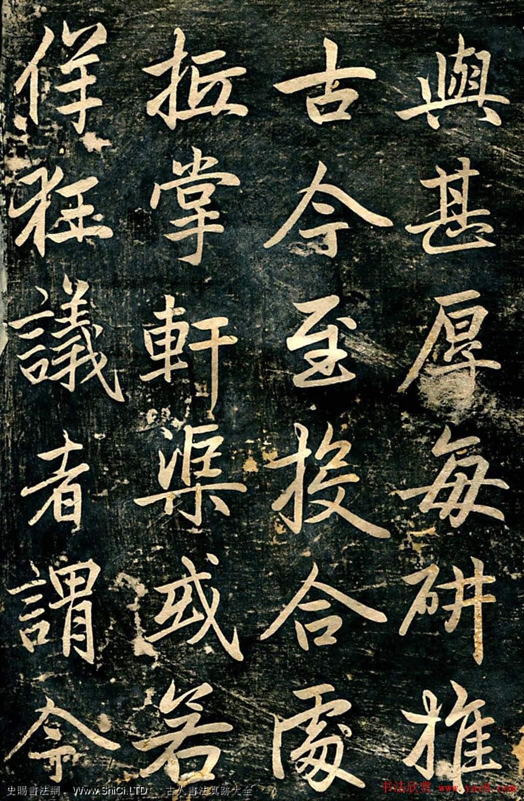 趙孟俯行楷書法《臨濟正傳虎丘隆禪師碑》