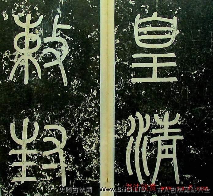 清代何紹基楷書《易安人墓誌銘》(共11張圖片)