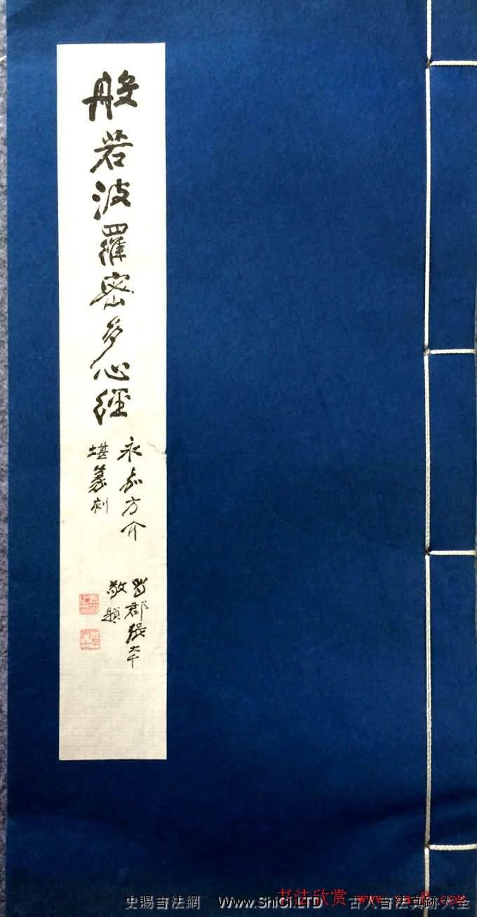 方介堪篆刻作品真跡欣賞《心經印譜》原拓(共55張圖片)
